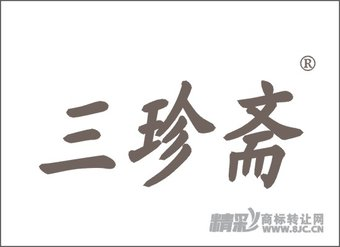 32-0665 三珍斋