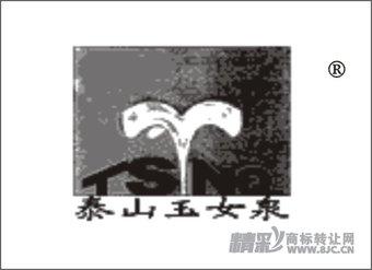 32-0725 泰山玉女泉