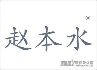 32-0805 赵本水