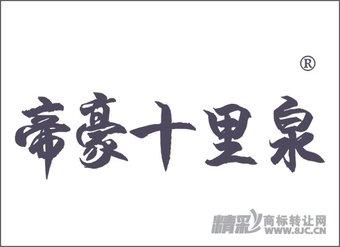 32-0806 帝豪十里泉