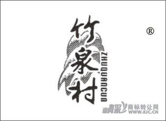 32-0838 竹泉村