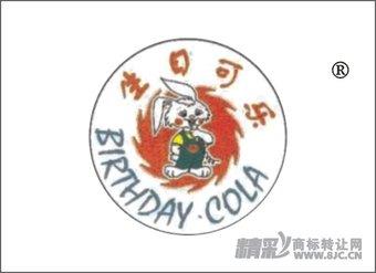 32-0854 生日可乐