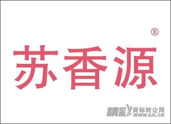32-0862 苏香源