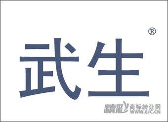 32-0884 武生