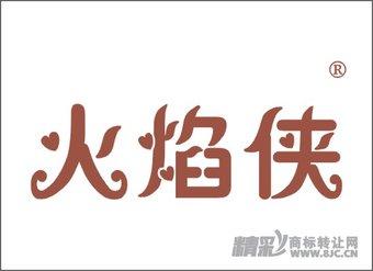 32-0901 火焰侠