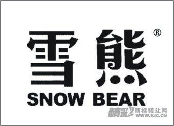 32-0981 雪熊