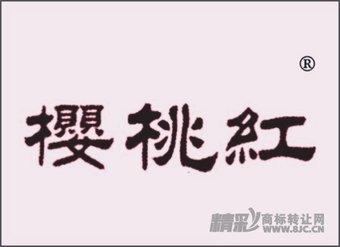 32-0998 樱桃红
