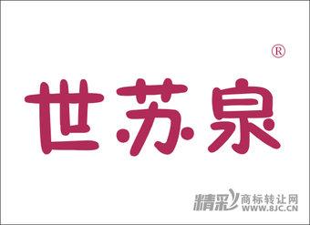32-1022 世苏泉