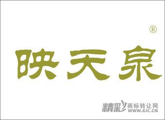 32-1119 映天泉