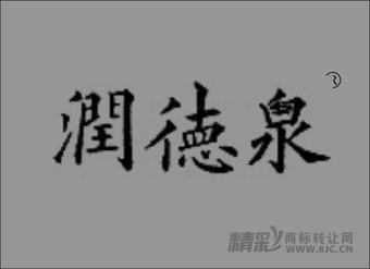 32-1125 润德泉