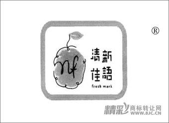 32-1130 清新佳语
