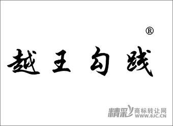 34-0077 越王勾践