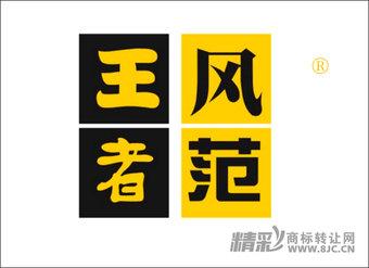 34-0097 王者风范