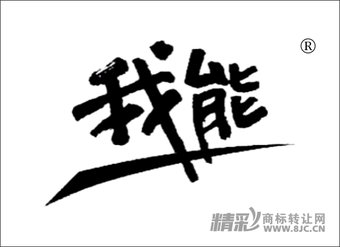 34-0124 我能