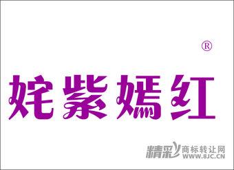 34-0127 姹紫嫣红