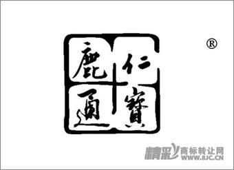 35-0399 鹿仁通宝