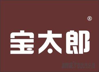 35-0455 宝太郎