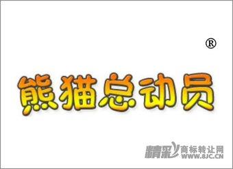 35-0521 熊猫总动员