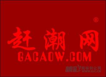 35-0675 赶潮网GACAOW.COM