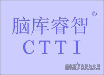 35-1217 脑库睿智(CTTI)