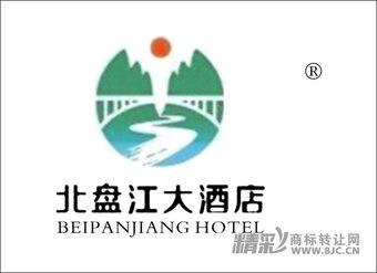 43-0385 北盘江大酒店