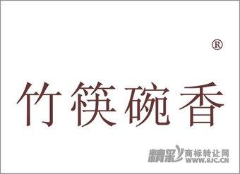 43-0618 竹筷碗香