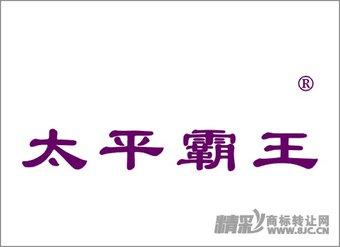 43-0907 太平霸王