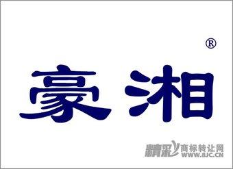 43-0981 豪湘