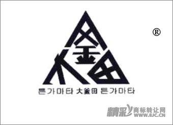 43-1069 大釜田