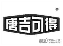 05-0179 唐吉可得