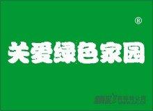 05-0140 关爱绿色家园