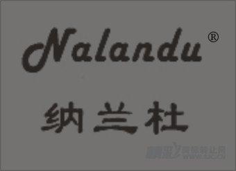 18-1034 纳兰杜
