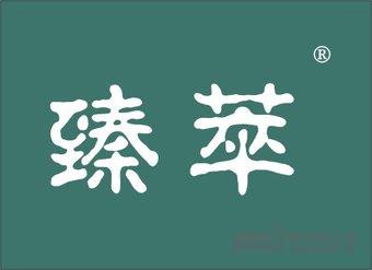 18-1316 臻萃