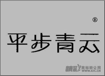 18-1503 平步青云