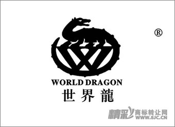 18-1839 WORLDDRAGON;世界龙
