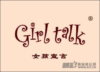 18-1860 女孩宣言