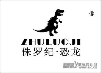 18-1891 侏罗纪恐龙;ZHULUOJI及图