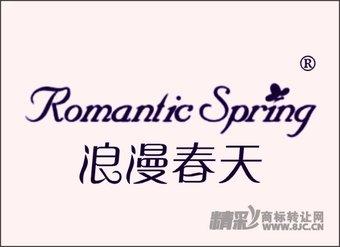 18-1930 浪漫春天RomanticSpring