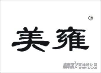 24-0597 美雍