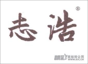 24-0700 志浩