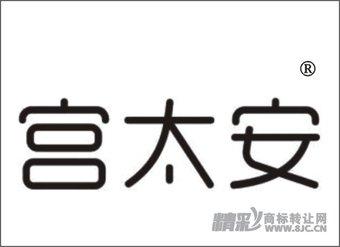 25-11872 宫太安