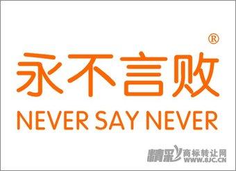 永不言败NEVER SAY NEVER