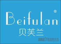 成功案例:贝芙兰BEIFULAN