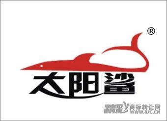 25-14935 太阳鲨