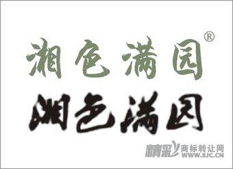 25-15277 湘色满园