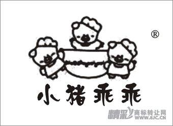 25-15860 小猪乖乖