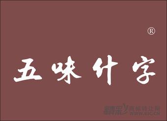 29-0618 五味什字