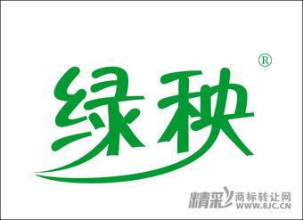 29-0662 绿秧