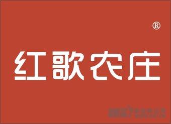 29-0752 红歌农庄