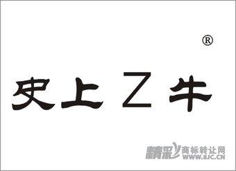 29-0778 史上Z牛